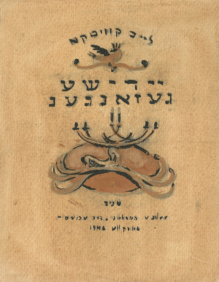 Lev Kvitko. Poems, book cover