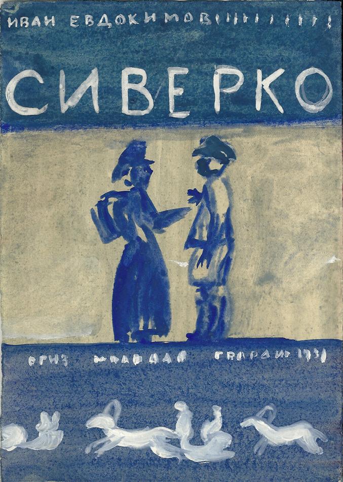 I. Evdokimov. Siverko, book cover